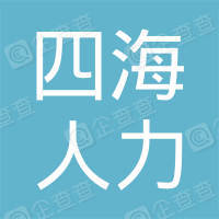 青岛四海人力资源有限公司