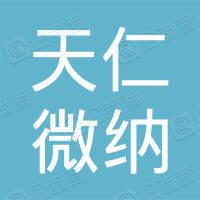 青岛天仁微纳企业管理合伙企业(有限合伙)