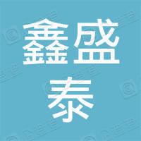 潍坊鑫盛泰建筑工程有限公司