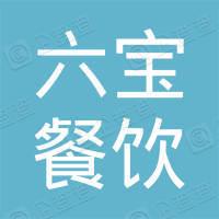 山东六宝餐饮管理有限公司