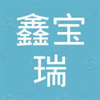 重庆鑫宝瑞精密电子科技有限公司