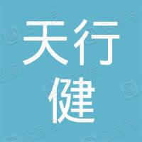 青岛天行健会议服务有限责任公司