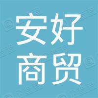 阳谷安好商贸有限公司