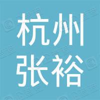 杭州张裕葡萄酒销售有限公司