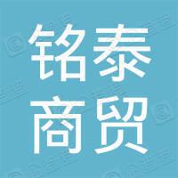 冠县铭泰商贸有限公司