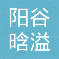 阳谷晗溢建筑劳务有限公司