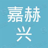 青岛嘉赫兴市政工程有限公司