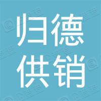 济南市长清区归德供销合作社金合作归北农资农家站