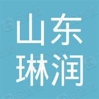 山东琳润石油化工有限公司