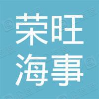 青岛荣旺海事咨询服务有限公司