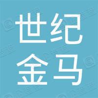 福州世纪金马广告传播有限公司