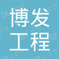 青岛博发工程劳务分包有限公司