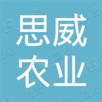 渠县思威农业发展有限公司