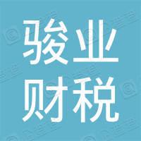西安骏业财税咨询服务有限公司