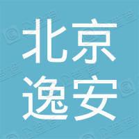北京逸安健康科技有限公司重庆分公司