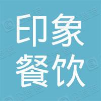 重庆苗寨印象餐饮管理有限公司
