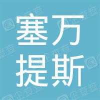 北京塞万提斯投资咨询有限公司