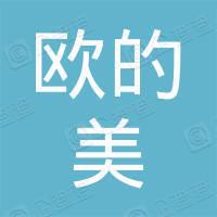 深圳市欧的美智能科技有限公司