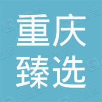 重庆臻选农产品有限公司