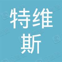 湖北省特维斯陶瓷工贸有限公司