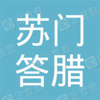 深圳市苏门答腊咖啡有限公司