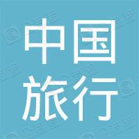 北海市中国旅行社