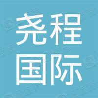 尧程(北京)国际投资管理有限公司