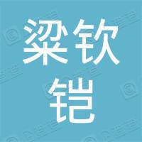 重庆市九龙坡区粱钦铠电子商务有限公司