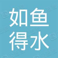 重庆如鱼得水餐饮服务有限公司