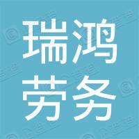 黑龙江省瑞鸿劳务派遣有限公司
