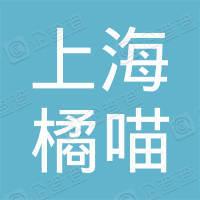 上海橘喵信息科技有限公司