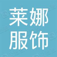 上海莱娜服饰有限公司