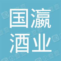 苏州国瀛酒业科技有限公司