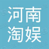 河南淘娱文化传媒有限公司