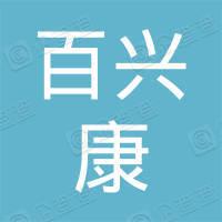 武陟县百兴康医药连锁有限公司懿品苑店
