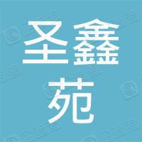 平舆县圣鑫苑建筑劳务有限公司