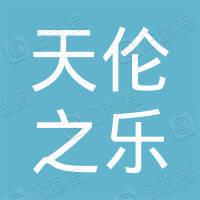 东莞市天伦之乐文化传媒有限公司