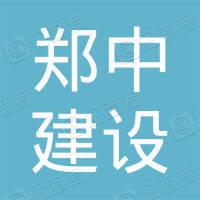 河南省郑中建设工程有限公司西平分公司