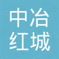 重庆中冶红城置业有限公司