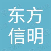 北京东方信明咨询有限公司