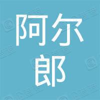 浙江阿尔郎科技有限公司