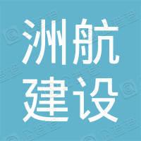 平舆县洲航建设工程有限公司