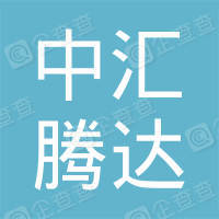 广州中汇腾达智能电子科技有限公司