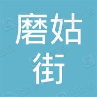 缙云县磨姑街服装店