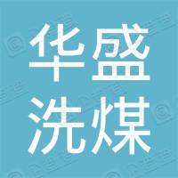 清徐县华盛洗煤有限公司
