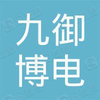 河南九御博电电气工程有限公司