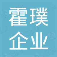 上海霍璞企业管理合伙企业(有限合伙)
