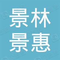上海景林景惠股权投资中心(有限合伙)