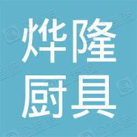 山东烨隆厨具有限公司