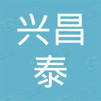 黑龙江省兴昌泰路桥工程有限公司哈尔滨分公司